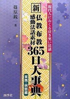 新 仏教布教法話三六五日大事典