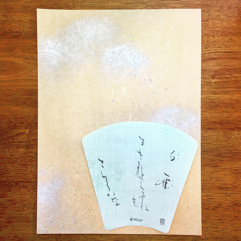 練習用 料紙 白雲(半紙・半懐紙判)50枚入