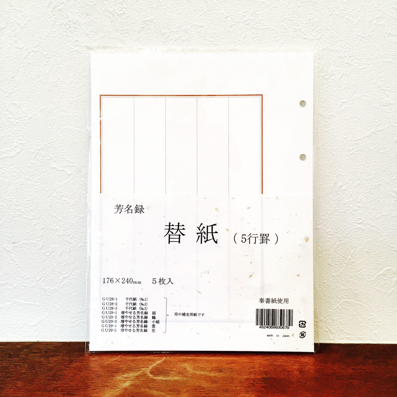 芳名録 替紙(5行罫)