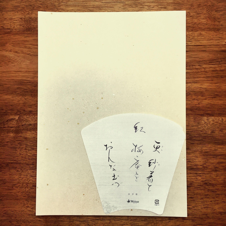 練習用 料紙 更紗 中字用・細字用(半紙・半懐紙判)50枚入