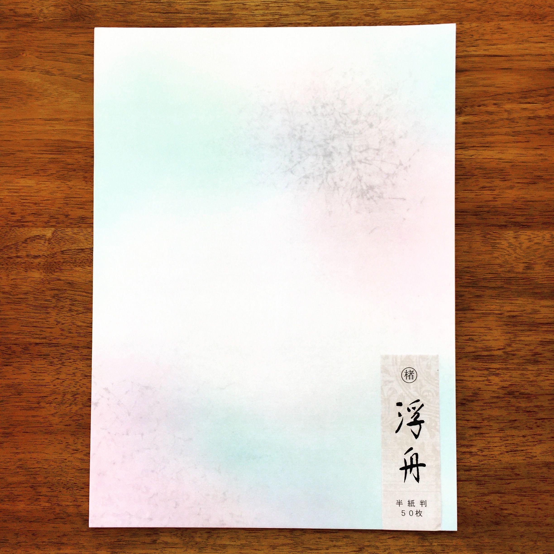 練習用 料紙 浮舟(半紙・半懐紙判)50枚入