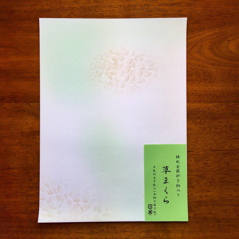 練習用 料紙 草まくら(半紙・半懐紙判)50枚入
