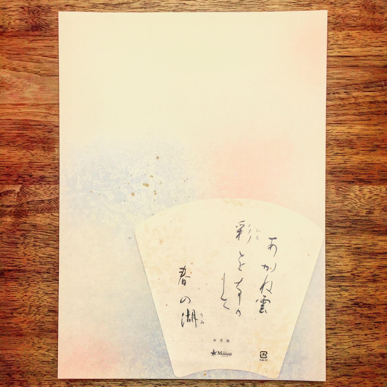練習用 料紙 あかね雲(半紙・半懐紙判)50枚入