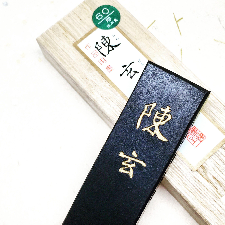 墨運堂 墨 陳玄(ちんげん)2.5丁型