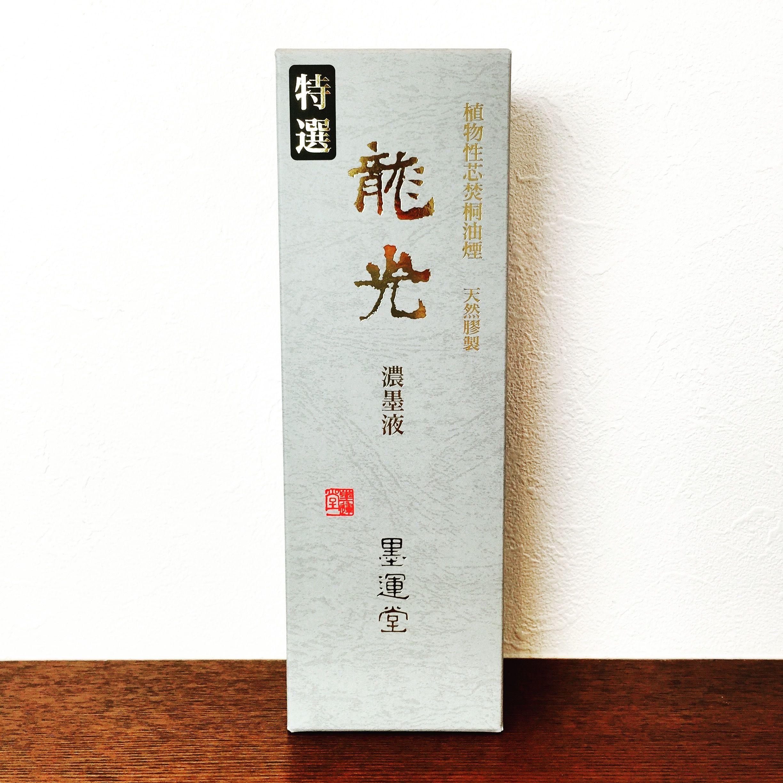 墨運堂 特選 龍光 濃墨液 500ml