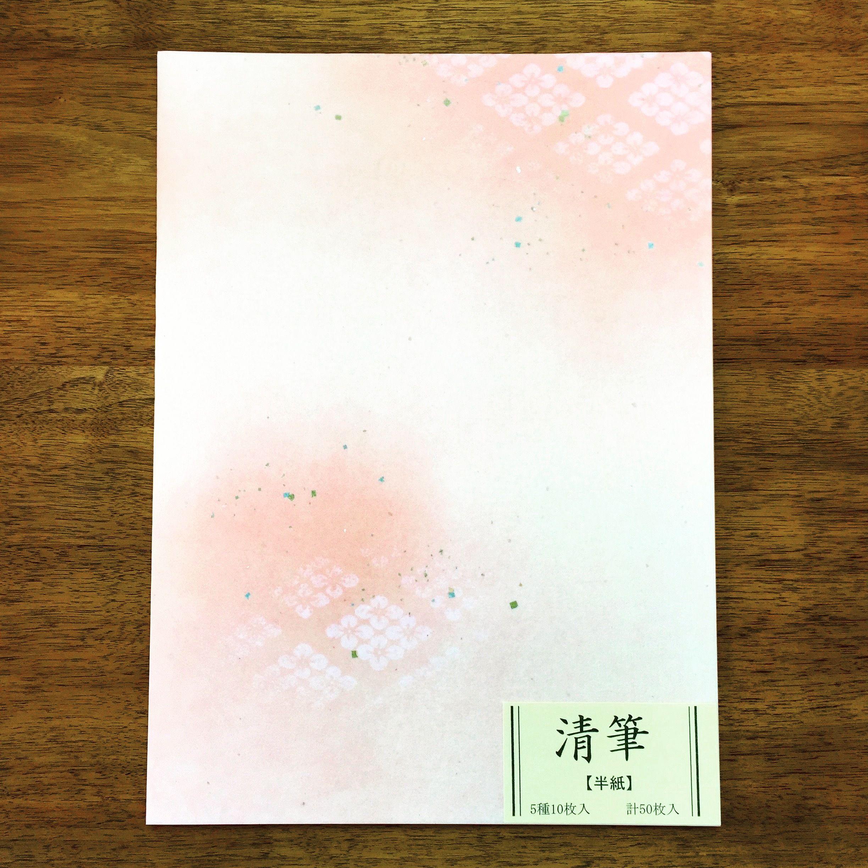 練習用 料紙 清筆(半紙・半懐紙判)50枚入
