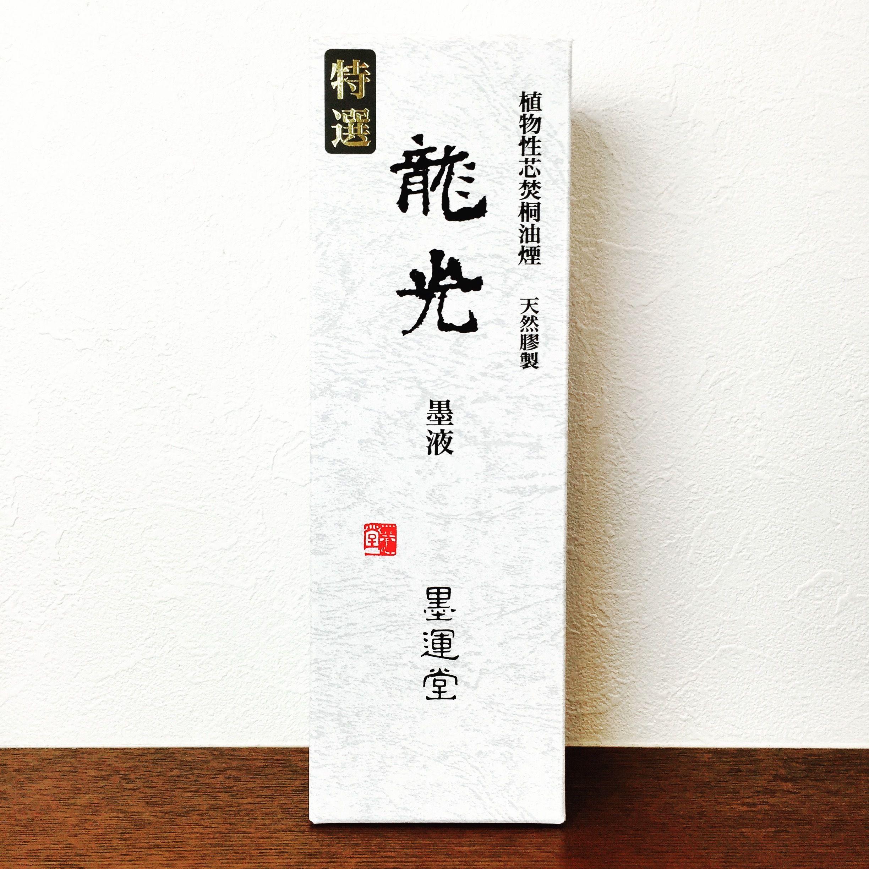 墨運堂 特選 龍光 墨液 500ml