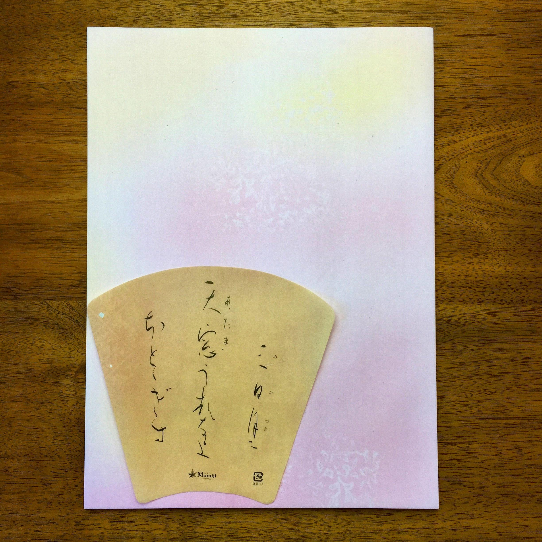 練習用 料紙 三日月(半紙・半懐紙判)50枚入