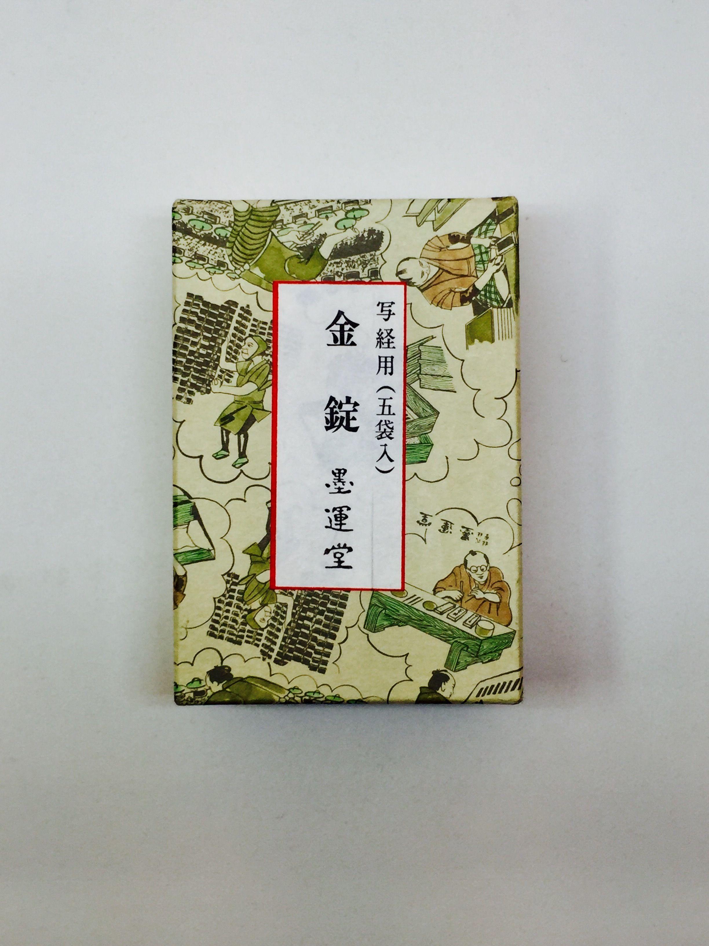 墨運堂 写経用 金錠1袋(5錠入)