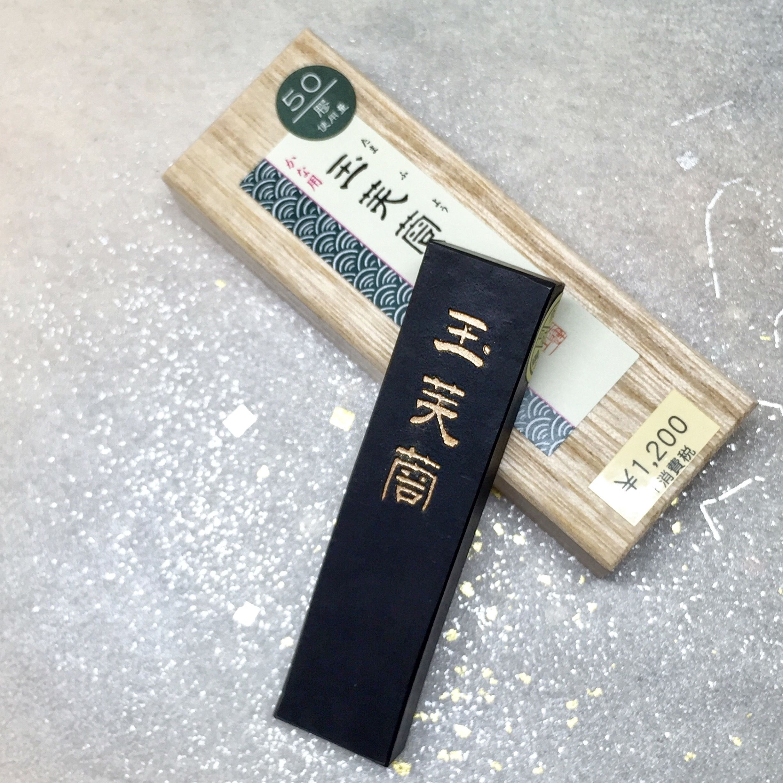 墨運堂 墨 玉芙蓉(たまふよう)1.0丁型