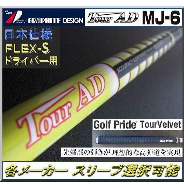 ■グラファイト Tour AD MJ-6S 各メーカー スリーブ+グリップ付