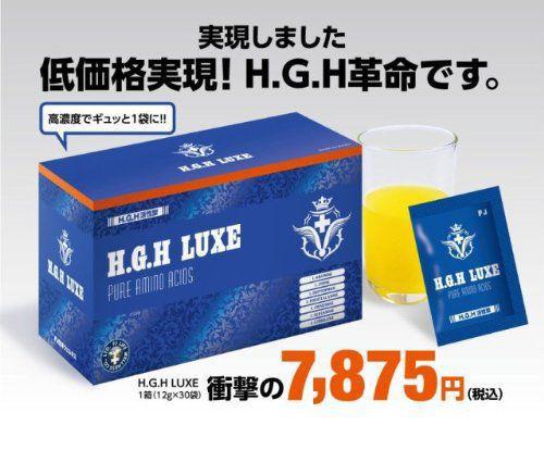H.G.H LUXE【成長ホルモン活性型サプリメント】(送料込)