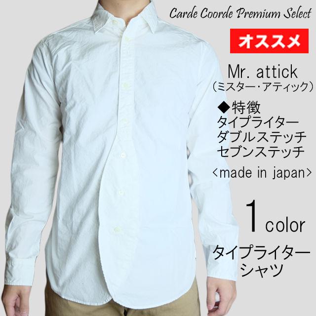 Mr.attick(ミスター・アティック) タイプライターシャツ グランパシャツ セブンステッチ ダブルステッチ パッカリング ホワイトシャツ 日本製 made in japan 長袖 メンズ 男性 MA14-3-S003