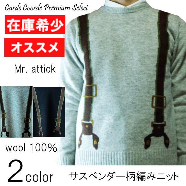 Mr.attick(ミスター・アティック) サスペンダー柄編みニット セーター ウール100% だまし絵 メンズ Mr.attick MA-14-3-K-024 Carde Coorde Premium Select