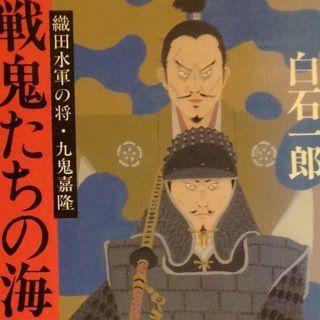 白石一郎/戦鬼たちの海 織田水軍の将・九鬼嘉隆
