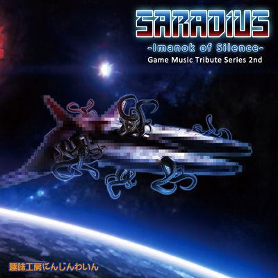 【CD】 SARADIUS -Imanok of Silence-