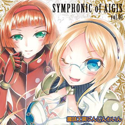 【CD】Symphonic of Aigis vol.01