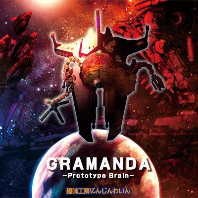 【CD】GRAMANDA -Prototype Brain-