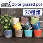 DULTON ダルトン COLOR GLAZED POT Sサイズ 2号鉢 おしゃれな植木鉢