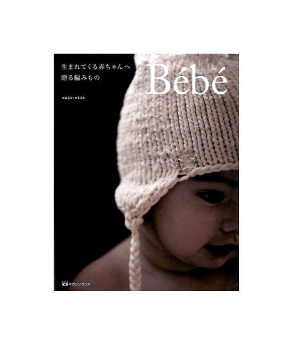 emic:etic エミックエティック /B?b? 生まれてくる赤ちゃんへ贈る編みもの /em-15010