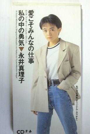 8cmCD私の中の勇気 永井真理子