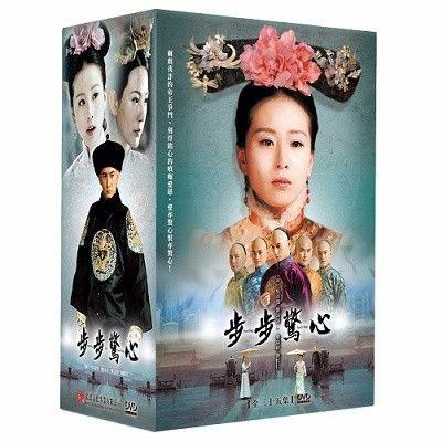 宮廷女官 若曦(ジャクギ) 【歩歩驚心(中国語)】DVD-コンプリートBOX (台湾輸入版DVD8枚組:全35話収録 約1610分) リージョンコード:ALL