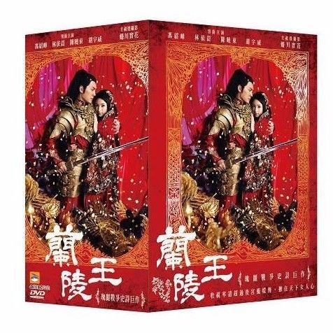 蘭陵王   12DVD 全話収録 卓上カレンダー付  リージョンコード:ALL [DVD]