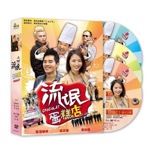 ショコラ (流氓蛋米羔店:中国語)  DVD-BOX  (台湾版DVD:全15話収録) リージョンコード3