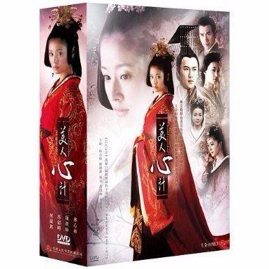 美人心計 ~一人の妃と二人の皇帝~ (中国語) DVD-BOX (台湾版DVD10枚組:全40話収録 約1738分) リージョンコード:ALL