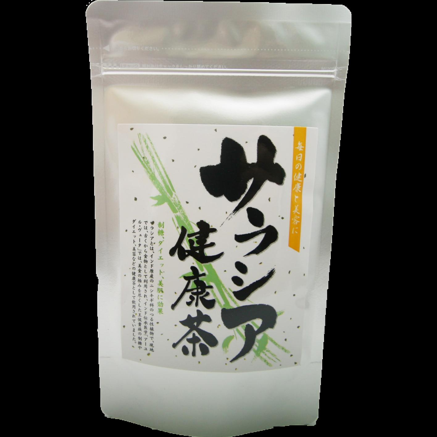 サラシア健康茶