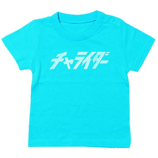 【キッズサイズ】ティーシャツ