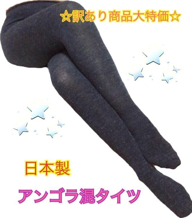 《訳あり》アウトレット大特価商品!!?アンゴラ混タイツ?日本製♪ぽかぽか暖か  女装  コスプレ