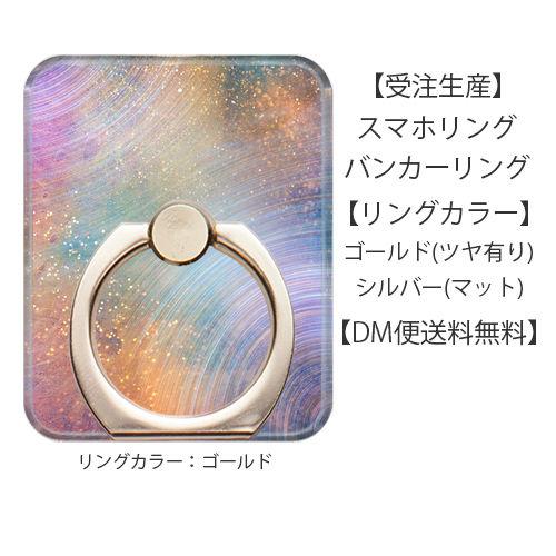 宇宙/オーロラサークルのスマホリング・バンカーリング 【メール便送料無料】