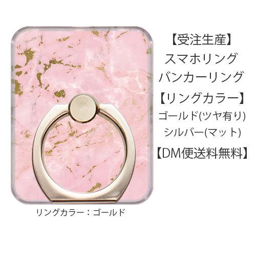 大理石柄のピンクカラースマホリング・バンカーリング 【メール便送料無料】