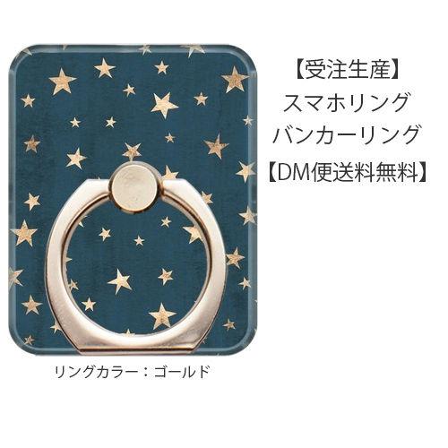 星/ヴィンテージスターのスマホリング・バンカーリング 【メール便送料無料】