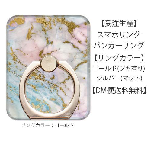 大理石柄のマーブルカラースマホリング・バンカーリング 【メール便送料無料】