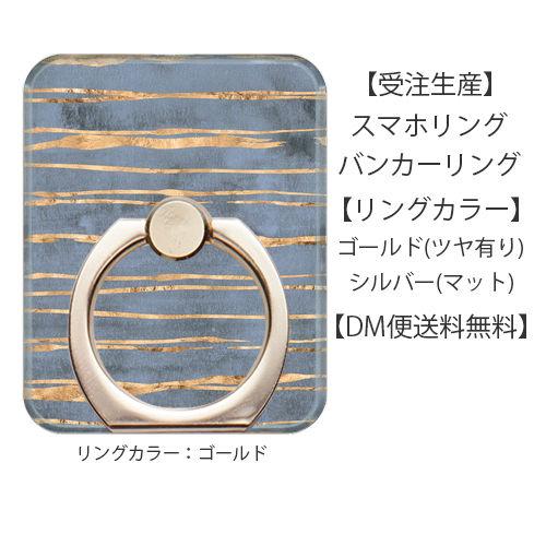 ヴィンテージストライプのスマホリング・バンカーリング 【メール便送料無料】