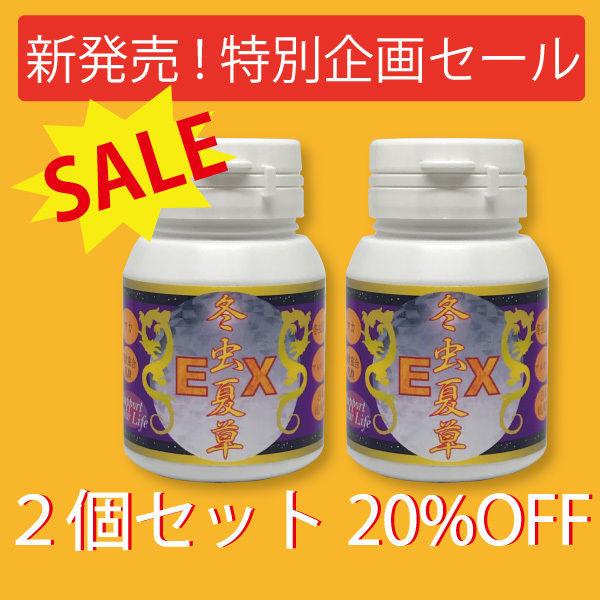 冬虫夏草EX 2個セット