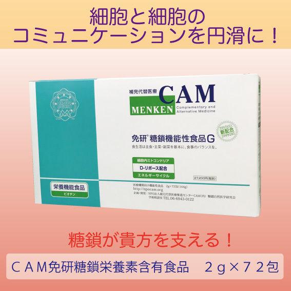 糖鎖 72包(CAM免研糖鎖栄養素含有食品 2g×72包 )