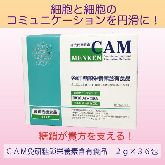 糖鎖 36包(CAM免研糖鎖栄養素含有食品 2g×36包 )