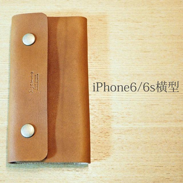 iPhone6/6s用 横型 オイルヌメ革 手作りスマホケース【受注生産】