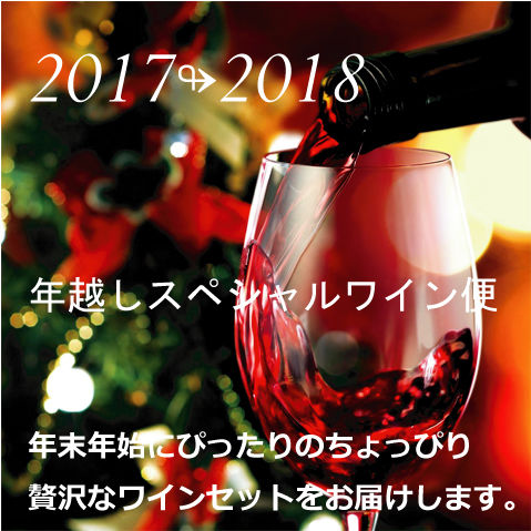 【送料無料】年越しスペシャルワイン便