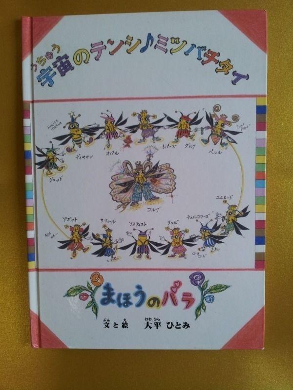 ミツバチの絵本<宇宙のテンシミツバチタイ(まほうのバラ)>