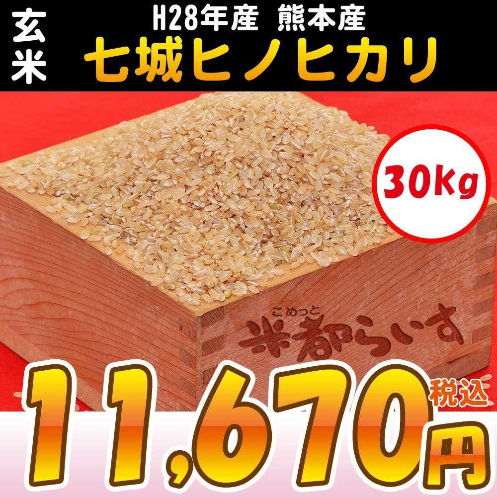 【玄米】H28年産 熊本産 七城ヒノヒカリ 30kg