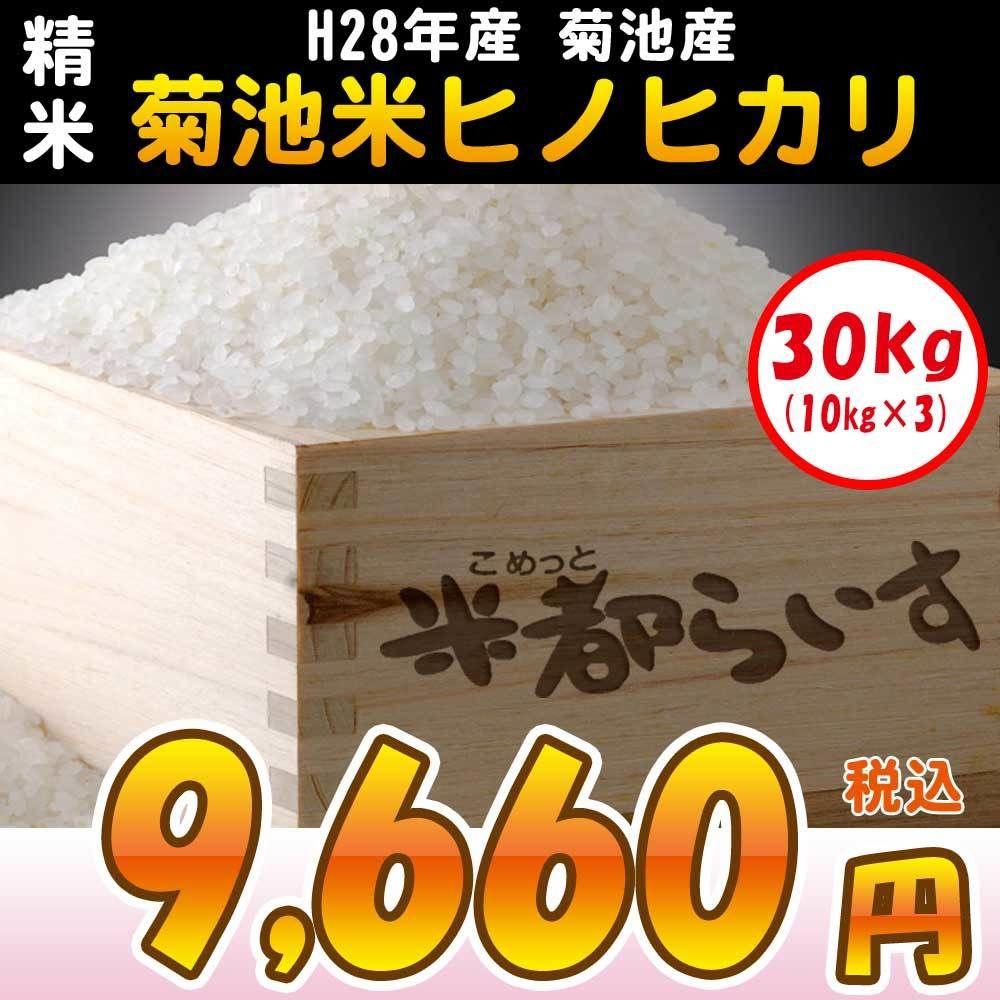 【精米】H28年度産 菊池米 ヒノヒカリ 30kg