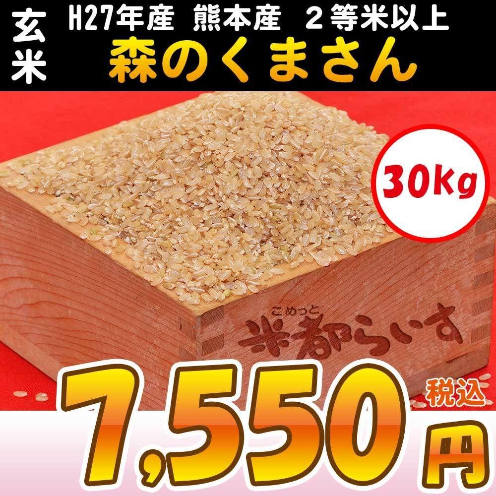 【玄米】H27年産 熊本産 森のくまさん 2等米以上 30kg