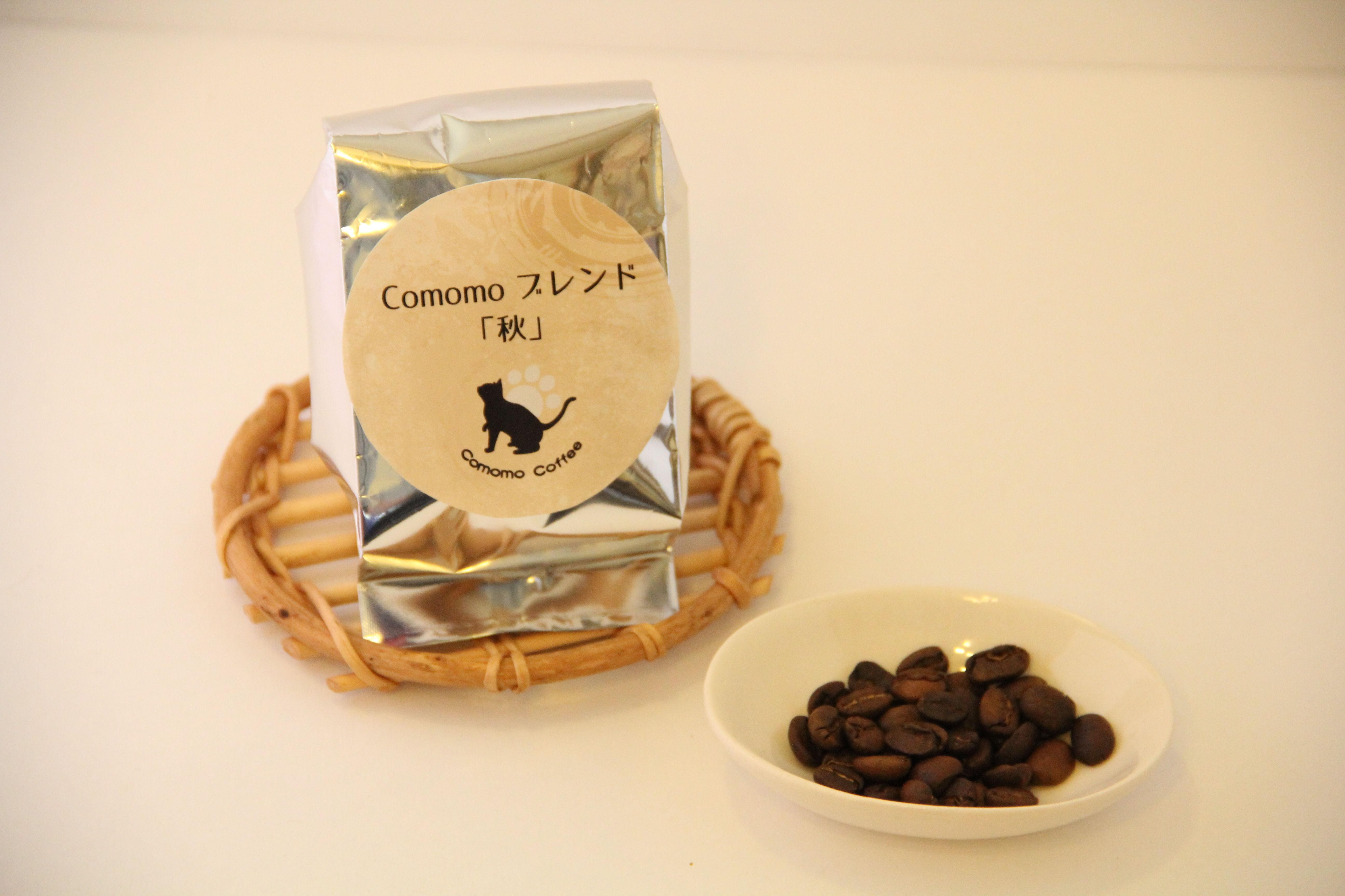 Comomoブレンド「秋」100g(豆のまま)