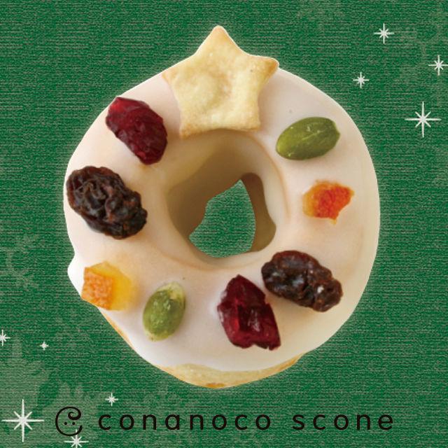 【クリスマス】リーススコーン Wreath Scone