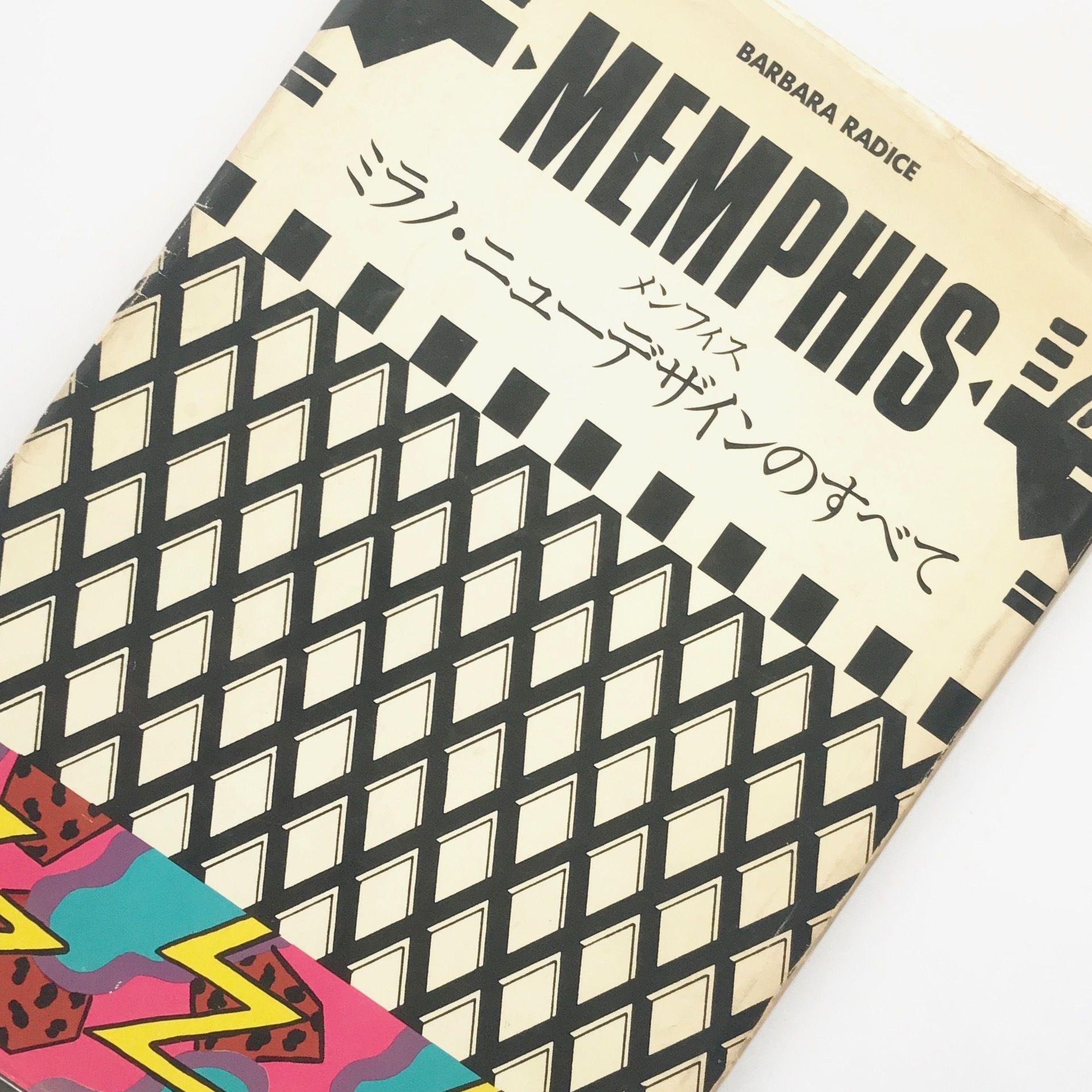 Title/ 商店建築・増刊 メンフィス ミラノ・ニューデザインのすべて Author/ バーバラ・ラディス
