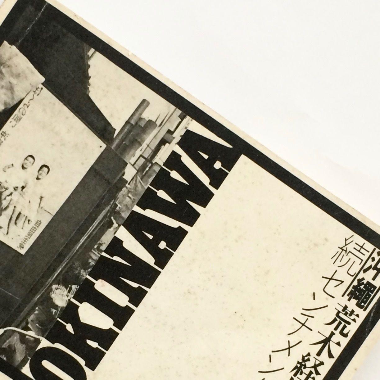 Title/ 続センチメンタル な旅 沖縄編     Author/ 荒木経惟